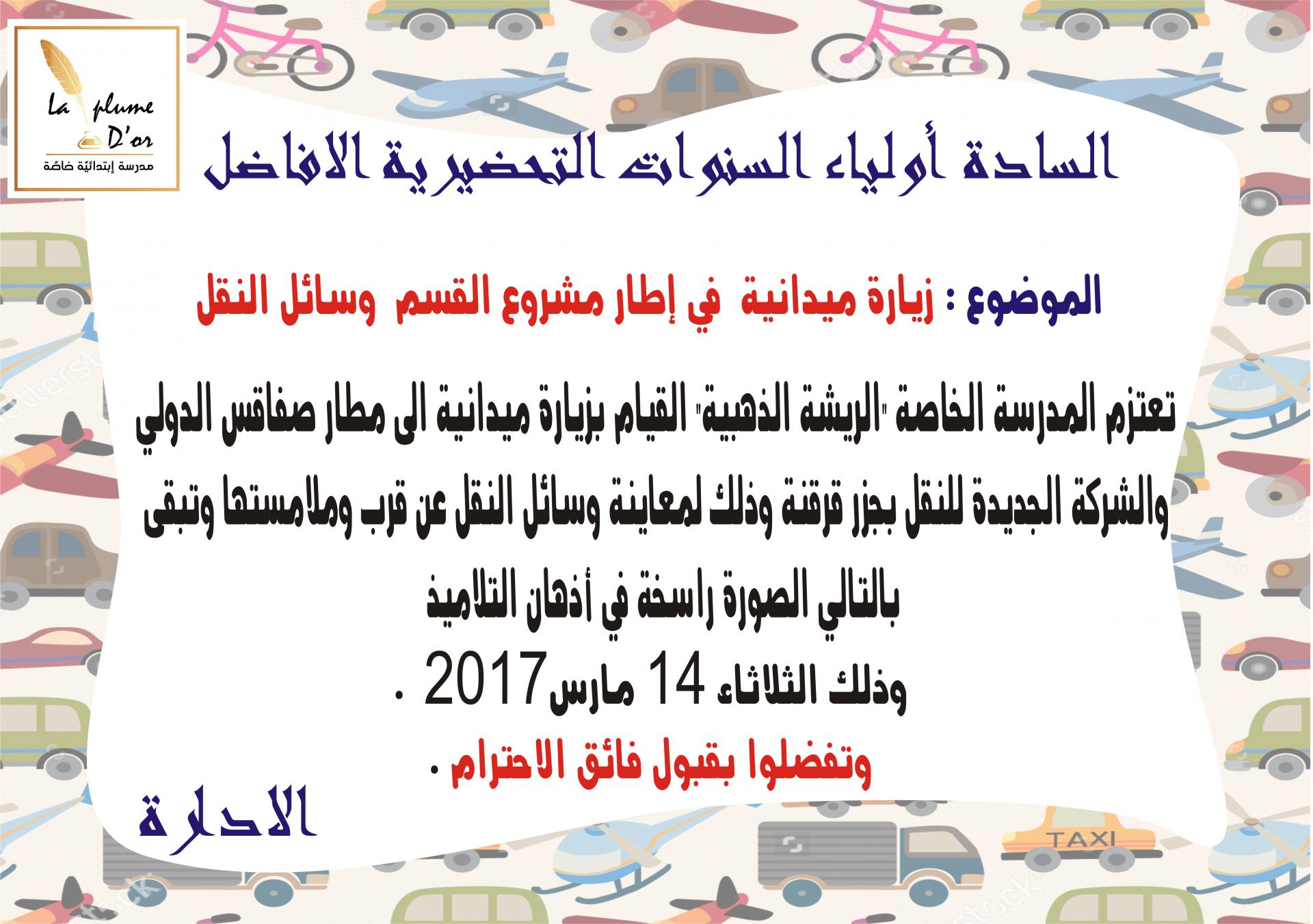 اعلام للأولياء:  زيارة ميدانية  في إطار مشروع القسم  وسائل النقل