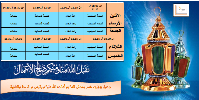 مدرسة الريشة الذهبية تتمنى لكم رمضان مبراك و تمدكم بتوقيت هذا الشهر الفضيل .