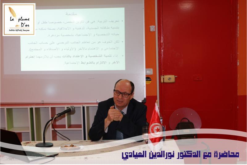 محاضرة حول المناهج الأساسية للتربية السليمة مع الدكتور نورالدين العيادي